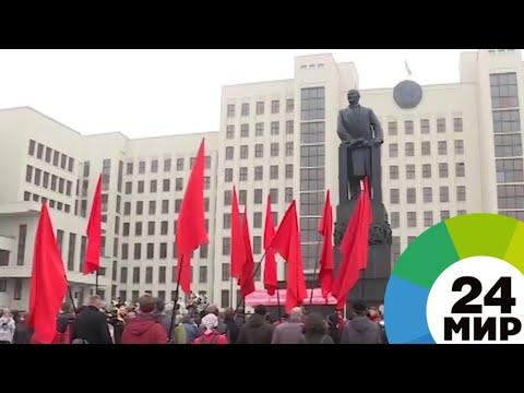 С флагами и транспарантами: в Беларуси отметили 7 ноября «как раньше» - МИР 24 видео