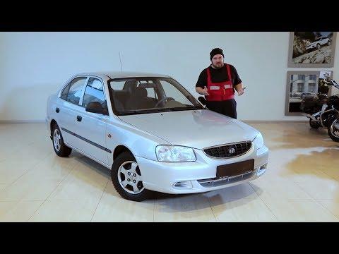 Hyundai Accent. Стоит ли брать?   Подержанные автомобили