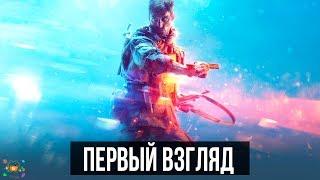 Battlefield 5 – Первый взгляд, предварительный обзор
