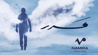 تحميل اغاني Hamza Namira - Madadd | حمزة نمرة - مدد MP3