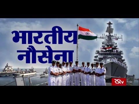 RSTV Vishesh – 04 Dec, 2018: Indian Navy I भारतीय नौसेना
