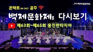 제66회 백제문화제 (10월 1일) 온택트공주  -백제문화제 다시보기 '웅진판타지아' 이미지
