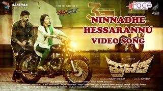 Ninnadhe Hessarannu HD Video Song | RAHUL, HRIDAYA | SHIVAGANESH | ARUN SURADHAA, JAYANTH KAIKINI