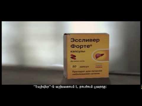 Вирус гепатита и живет