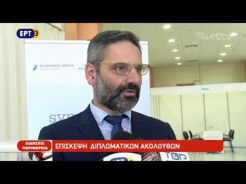 Διπλωμάτες από 26 χώρες στην Κοζάνη   ΕΡΤ