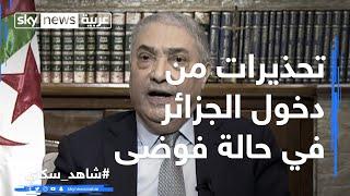 الجزائر.. تحذيرات من دخول البلاد في حالة فوضى
