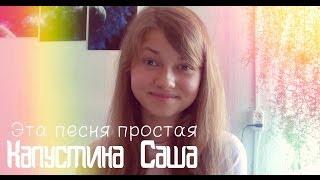 Саша Капустина - Эта песня простая (cover.)