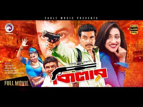 Bangla Movie Killer | New Bangla Movie 2017 | Rituparna Sengupta | Manna | Action Movies 2017
