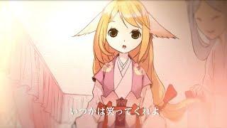 サイダーガール「FoursideMoonside」リリックビデオアニメ『縁結びの妖狐ちゃん』ver.