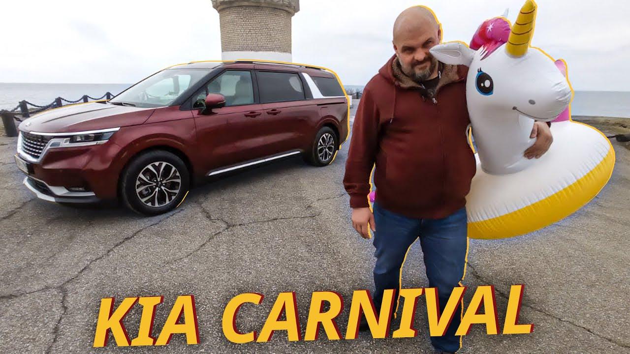 Kia Carnival. Больше кроссовер, чем минивэн? Наши тесты