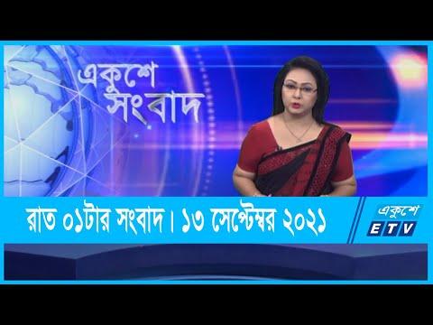 01 AM News | রাত ০১টার সংবাদ | 13 September 2021