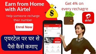 Airtel: Earn 4% Commission by Recharging Other's Phone Number