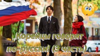Русская речь в дорамах (3 часть) 💕 Как корейцы говорят на русском языке 💕