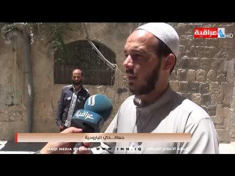 شاهد بالفيديو.. العالم بعيون عراقية  - حماة ... حي البارودية