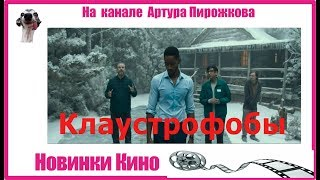 Клаустрофобы    Новинки КИНО 🎥