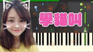 學貓叫   小潘潘 小峰峰 (Piano Tutorial Synthesia)