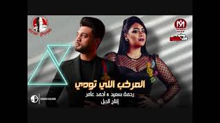 مهرجان اول ما بحضر يختفوا - احمد عامر و رحمة سعيد - توزيع نادر السيد- محمد اوشا -ع مزيكتي 2021 تحميل MP3