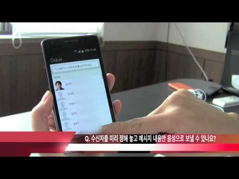 Video of 음성인식 문자전송 앱 다이알로이드