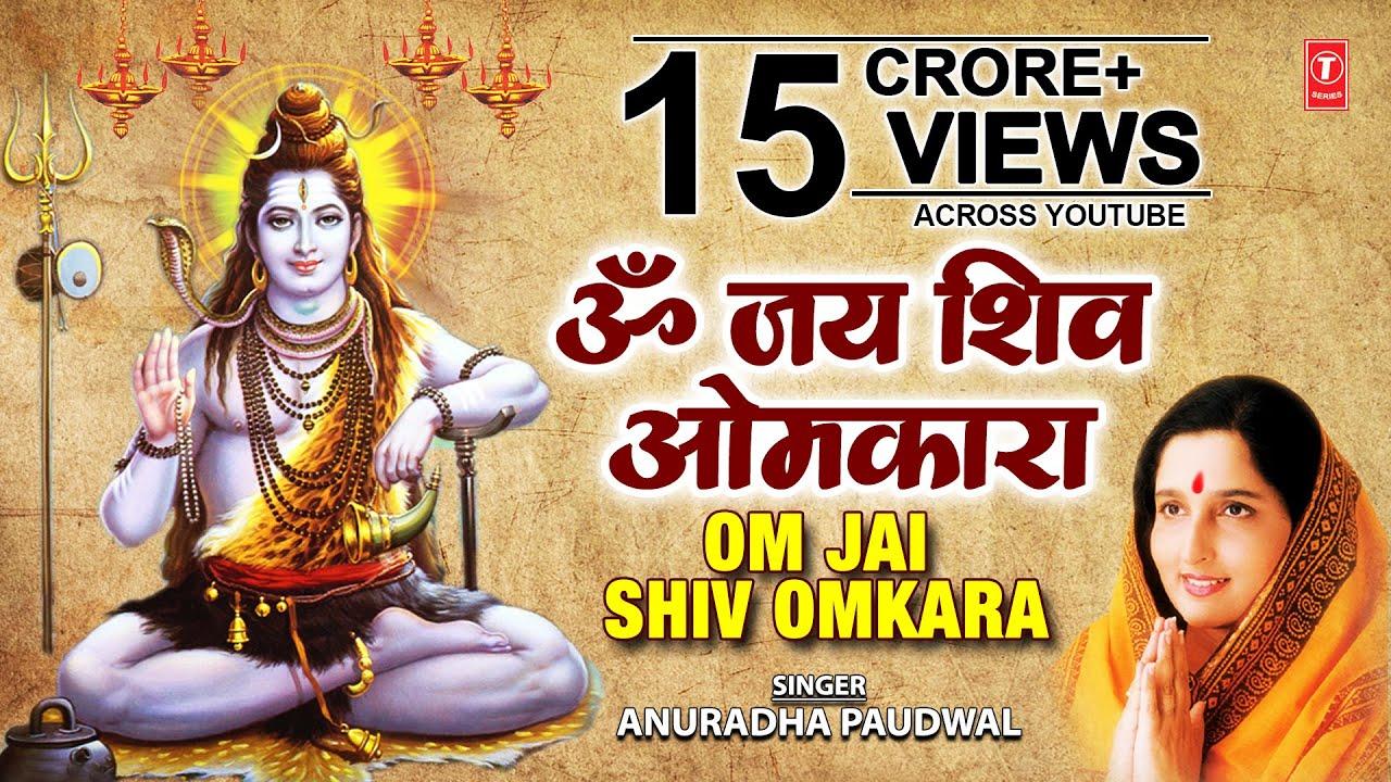 Shiv Aarti Lyrics