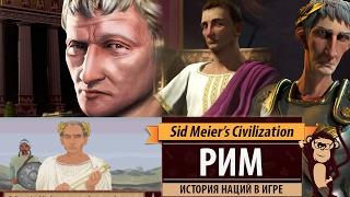 Рим: история наций в Sid Meier