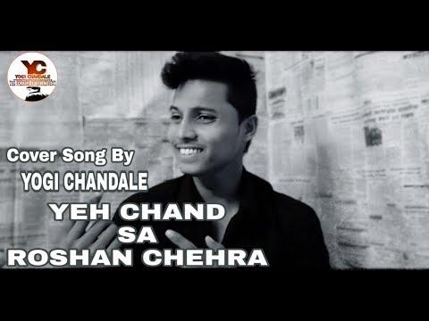 Tarif Karoon Kya Uski Jisne Tumhe Banaya Cover Song By YOGI CHANDALE