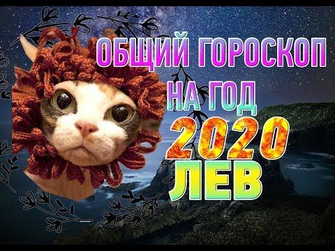 Лев ♌ Гороскоп Льва на 2020 год