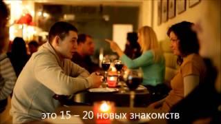 Speed Dating в Москве - r-gorodru