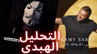 تحليل كليب خلينى أشوفك تانى -رامي صبري-و برفان عمرو دياب تحميل MP3