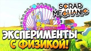 Scrap Mechanic   ЭКСПЕРИМЕНТЫ С ФИЗИКОЙ!