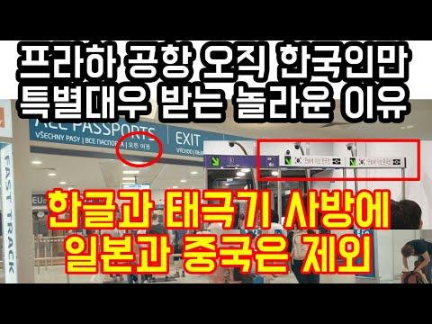체코 프라하 공항에서 오직 한국인만 특별한 대우를 받는 놀라운 이유