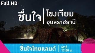 ชื่นใจไทยแลนด์ | สัมผัสอากาศหนาว-ชมแสงแรกที่ 'ผาชะนะได' จ.อุบลราชธานี | 9 ก.พ.62 Full EP
