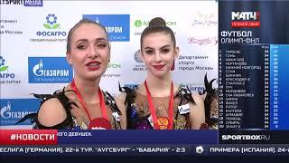 Гран-при по художественной гимнастике 2019
