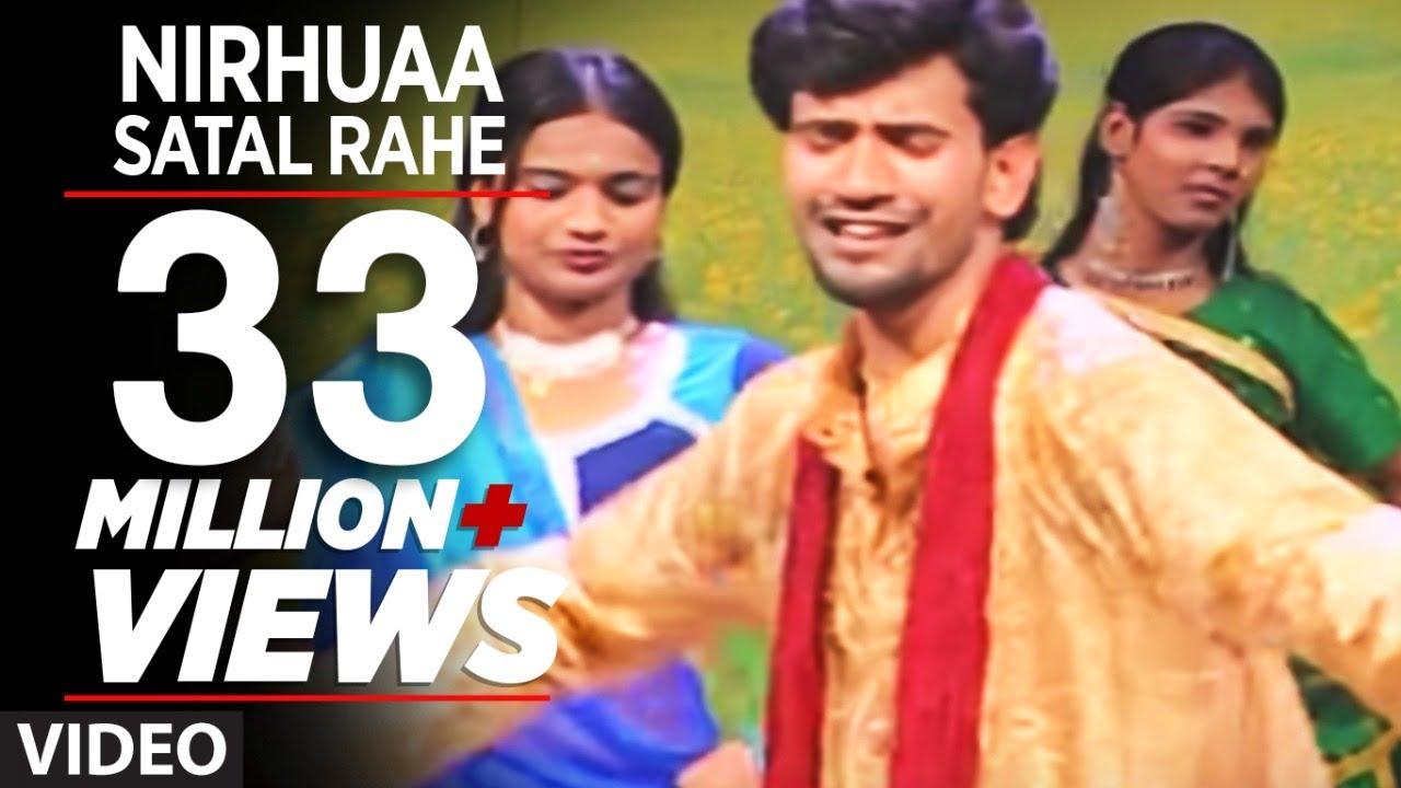 Nirhuaa Satal Rahe (Bhojpuri Video) - Dinesh Lal Yadav - YouTube