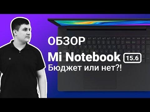 Обзор Xiaomi Mi Notebook 15.6
