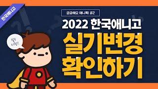 [필독][긴급]2022한국애니고 실기시험 변경! 애니고 애니메이션과, 만화창작과 실기 확인하기