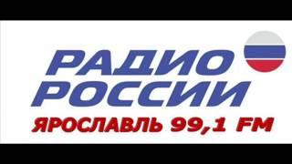Радио России - Ярославль фото