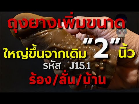 ยาโป๊จากประเทศไทย