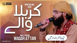 Karbala Walay | New Muharram Kalam 2019 | 1441 | Waqar Ahmed Raza Attari