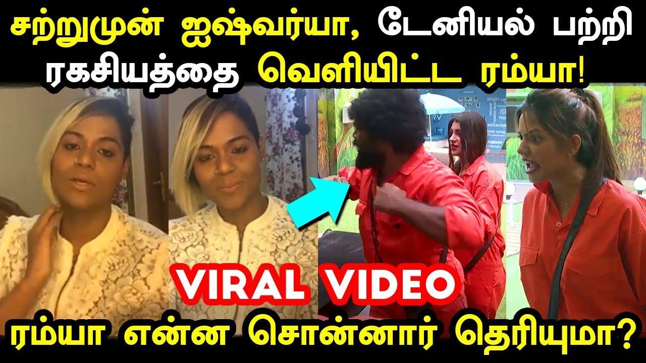 Bigg Boss Ramya LIVE   Reveals Daniel and Aishwarya Character   VIRAL Video