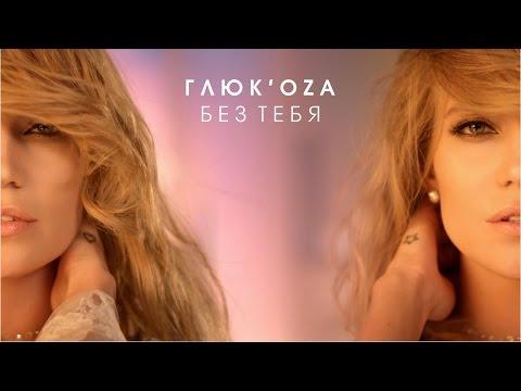 ГЛЮК'OZA — БЕЗ ТЕБЯ | Премьера клипа 2016