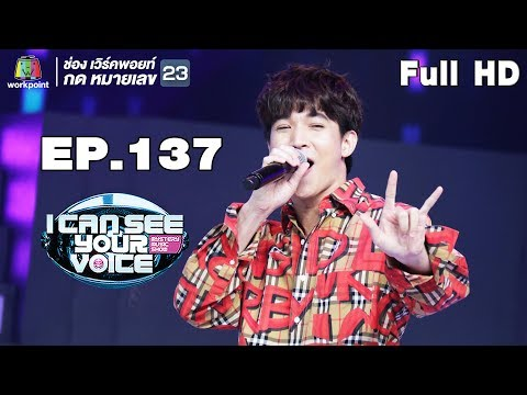 I Can See Your Voice Thailand | EP.137 | ริท เรืองฤทธิ์ | 3 ต.ค. 61 Full HD