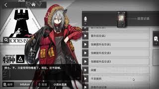 Projekt Red  - (Arknights) - [CN] Arknights - Voice files:Projekt Red