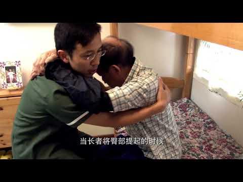 影片: 协助长者使用床边便椅如厕
