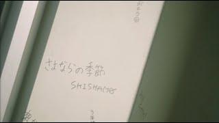 SHISHAMO「さよならの季節」