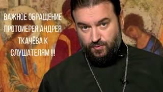 Прот.Андрей Ткачёв Важное обращение к слушателям !!!