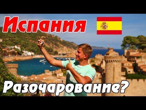 , title : 'Испания – первое разочарование от Европы. Цены, пляж, впечатления от Коста Брава 2017'