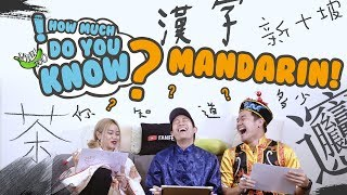 How much do you know - Mandarin