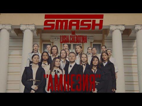 Smash ft. Люся Чеботина — Амнезия