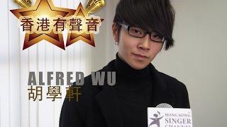 第6集 - 胡學軒 Alfred Wu【活出正面的歌唱人生】