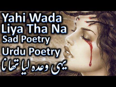 Chalo Tum Chor Do Mujh Ko Urdu Sad Poerty Voice Wali